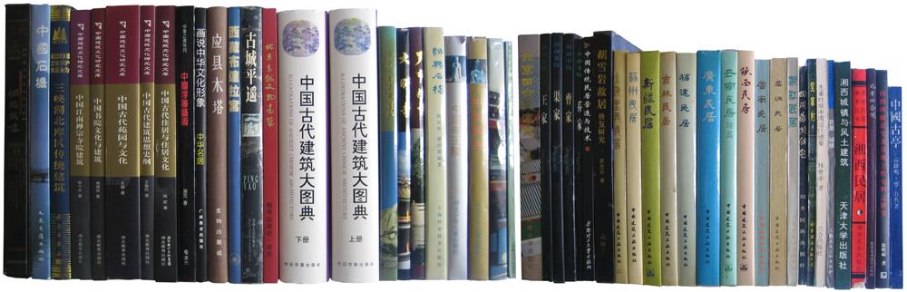 中国建築史資料