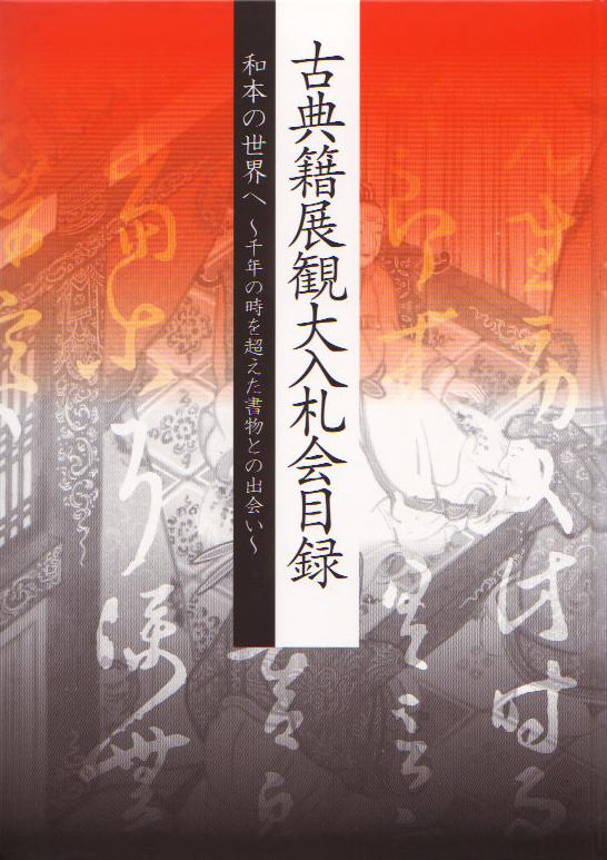 2010古典籍展観大入札会