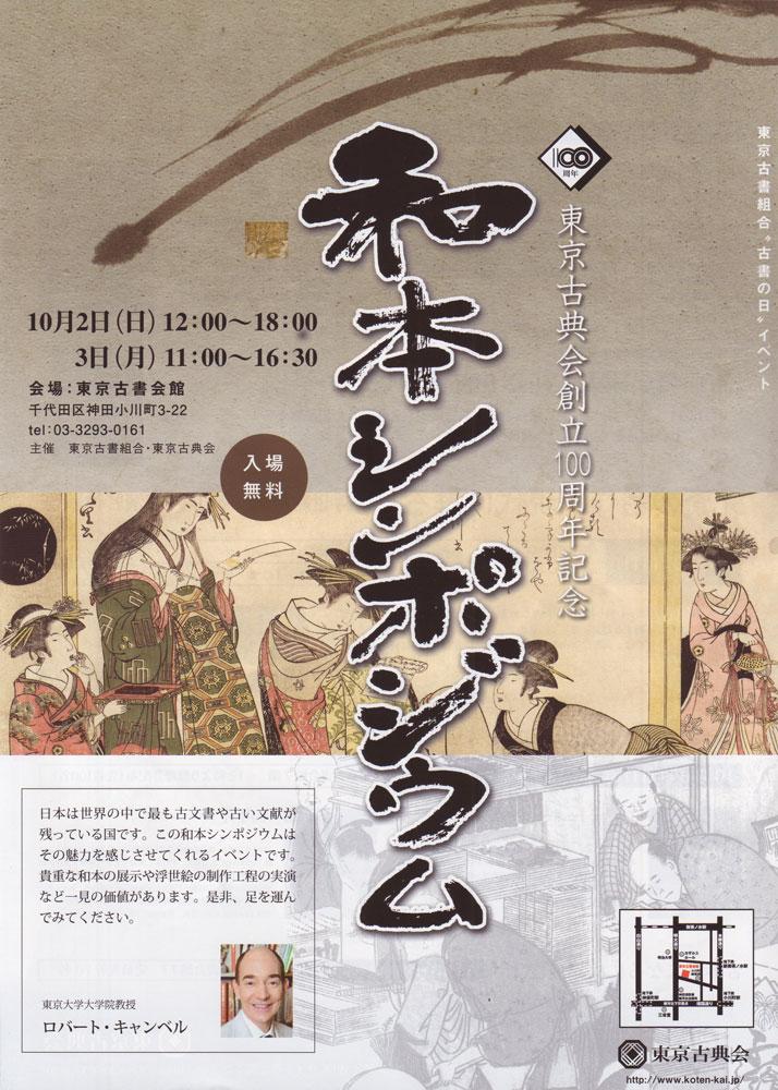 東京古典会 和本シンポジウム