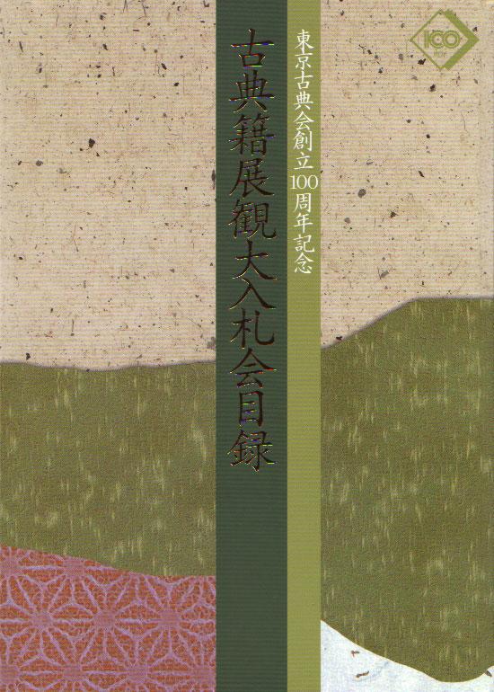2011古典籍展観大入札会
