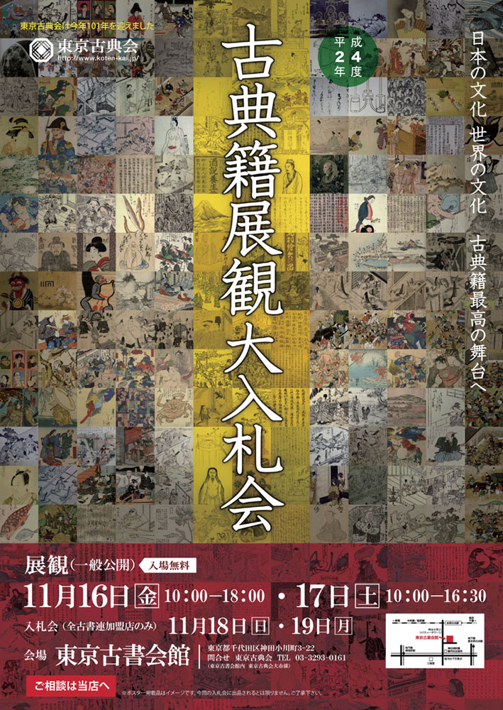2012古典籍展観大入札会