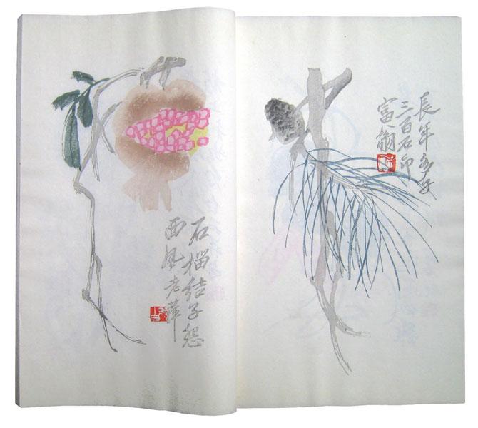 北京栄宝斎詩牋譜